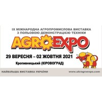 Международная агропромышленная выставка с полевой демонстрацией техники и технологий «AGROEXPO 2021»