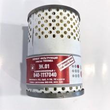 Фильтр топливный ЯМЗ-840,850 МАЗ, КрАЗ, К-700,701 840-1117040 ЭК.01 СТАНДАРТ (Автофильтр Кострома)