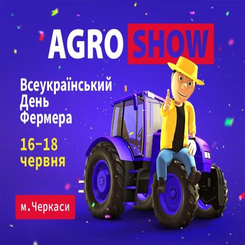 """Участие в выставке """"AGROSHOW Ukraine 2021"""""""